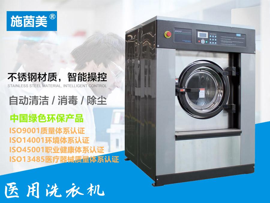 100Kg醫用洗衣機